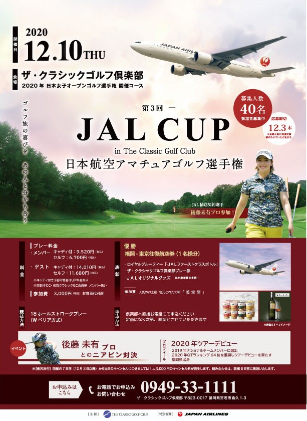 JAL CUP